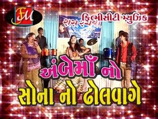 Latest Gujarati Garba 2016 | Ambe Maa No Sona No Dhol Vage | Part 4 | Annu Vaniya, Chirag Raval
