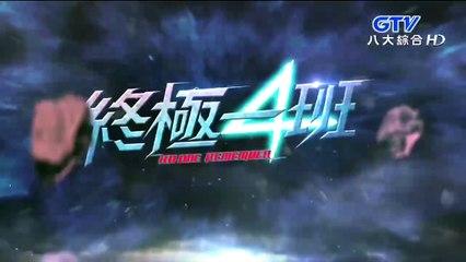 終極一班4 第24集 KO One Re Member Ep24