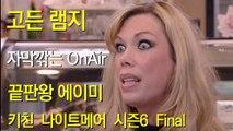고든 램지 키친 나이트메어 시즌6 16화 한글자막 에이미 베이킹 컴퍼니 Kitchen Nightmares US Season 6 EP 16 HD