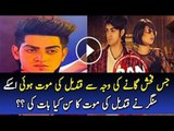 Shocking remarks Of Aryan khan Singer with Qandeel Baloch