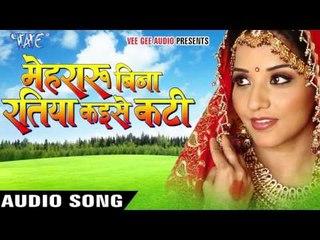 दहिईले  हो Jayie Jiyan | Mehararu Bina  Raatiya Kaise Kati | Mohan Rathod, Anuradha | Bhojpuri Song