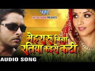 केररा ले  Ja Feeri | Mehararu Bina  Raatiya Kaise Kati | Mohan Rathod, Anuradha | Bhojpuri Song