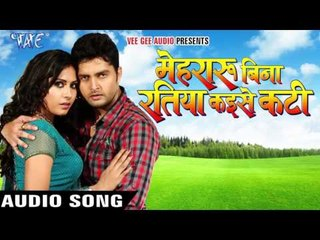 लहंगा के  Garmi | Mehararu Bina  Raatiya Kaise Kati | Mohan Rathod, Anuradha | Bhojpuri Song