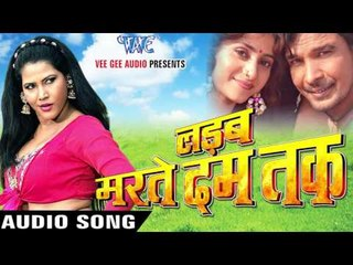 पाके तोहर Pyar Mitwa | Ladab Marte Dum Tak | Mohan Rathod & Others | Bhojpuri Filmi Song