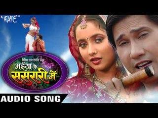 बियाह जल्दी | Biyaah Jaldi Kali  | Bhaiya Ke Sasurari Me | Udit Narayan & Others | Bhojpuri  Song
