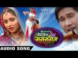 रसदार जोबनवा  | Rasdar Jobanwa | Bhaiya Ke Sasurari Me | Udit Narayan & Others | Bhojpuri  Song