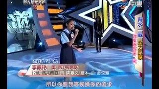 【中国新歌声】 李佩玲《勇敢》