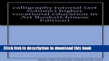 Ebook calligraphy tutorial (art volume) higher vocational education in Art Books(Chinese Edition)