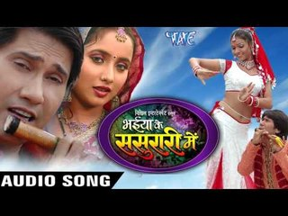 तोहरे से प्यार  Ke Suruaat | Bhaiya Ke Sasurari Me | Udit Narayan & Others | Bhojpuri  Song