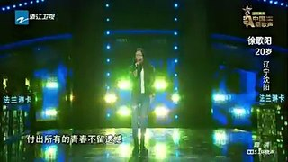 中国新歌神 徐歌阳 《追梦赤子心》