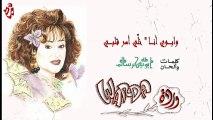 Khelli Assar Galbi  -   خلي أسر قلبـــــي  -  وردة وأبو بكر سالم