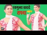 Rasgulla Khawade By Sapna || रसगुल्ला खवा दे ||Haryanvi New Super Hit Dance Songs
