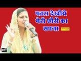 Datasre Patra Dekhiye || Sapna Super Hit Dancer || मेरी छोरी के || Haryanvi Ragni