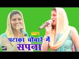 Pataka Chaubare Mein || Sapna Super Hit Dancer || पटाका चौबारे में ||  || Haryanvi Ragni