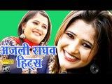 Anjali Raghav Super Hits Songs ||अंजली राघव हिट्स || Haryanvi New Video Juke Box Songs