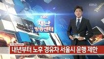 KBS 재난방송센터.160731