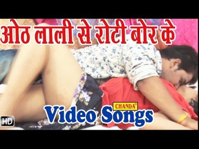 Othlali Se Roti Bor Ke || ओठलाली से रोटी बोर के || Bhojpuri Hot Songs New Video