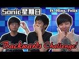 Backwards Challenge! | Sonic星期日 (ft. Hins, Felix)