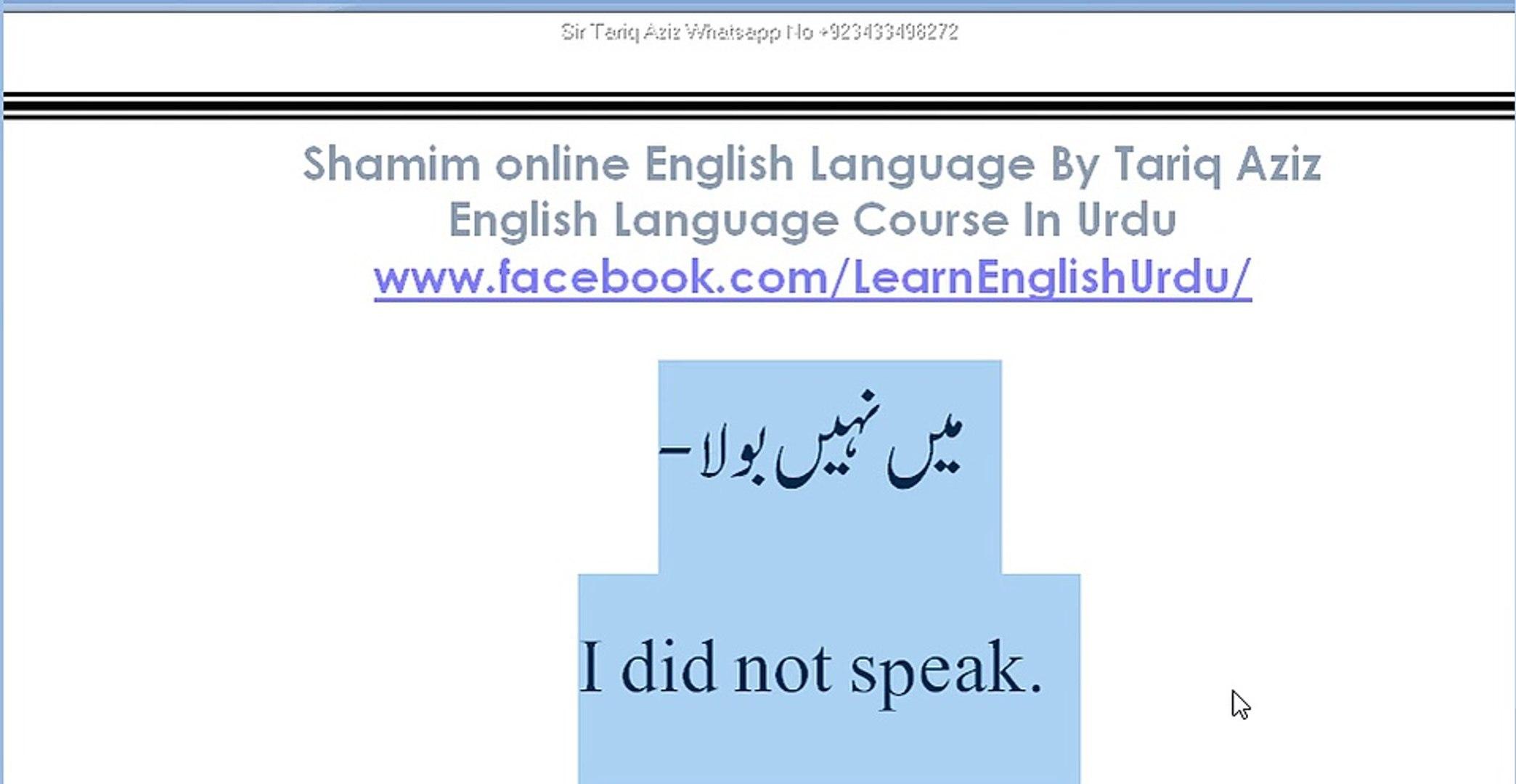 Lesson Sixty Basic common Sentences In Urdu With English Translation By  tariq aziz
