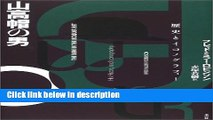 Books Iconography and history - man bowler hat (2002) ISBN: 4891764716 [Japanese Import] Full Online