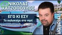 Νικόλας Χατζόπουλος - Εγώ Κι Εσύ Το Καλοκαίρι Στο Νησί (Dj Levendopedo Roumpa Remix 2016)