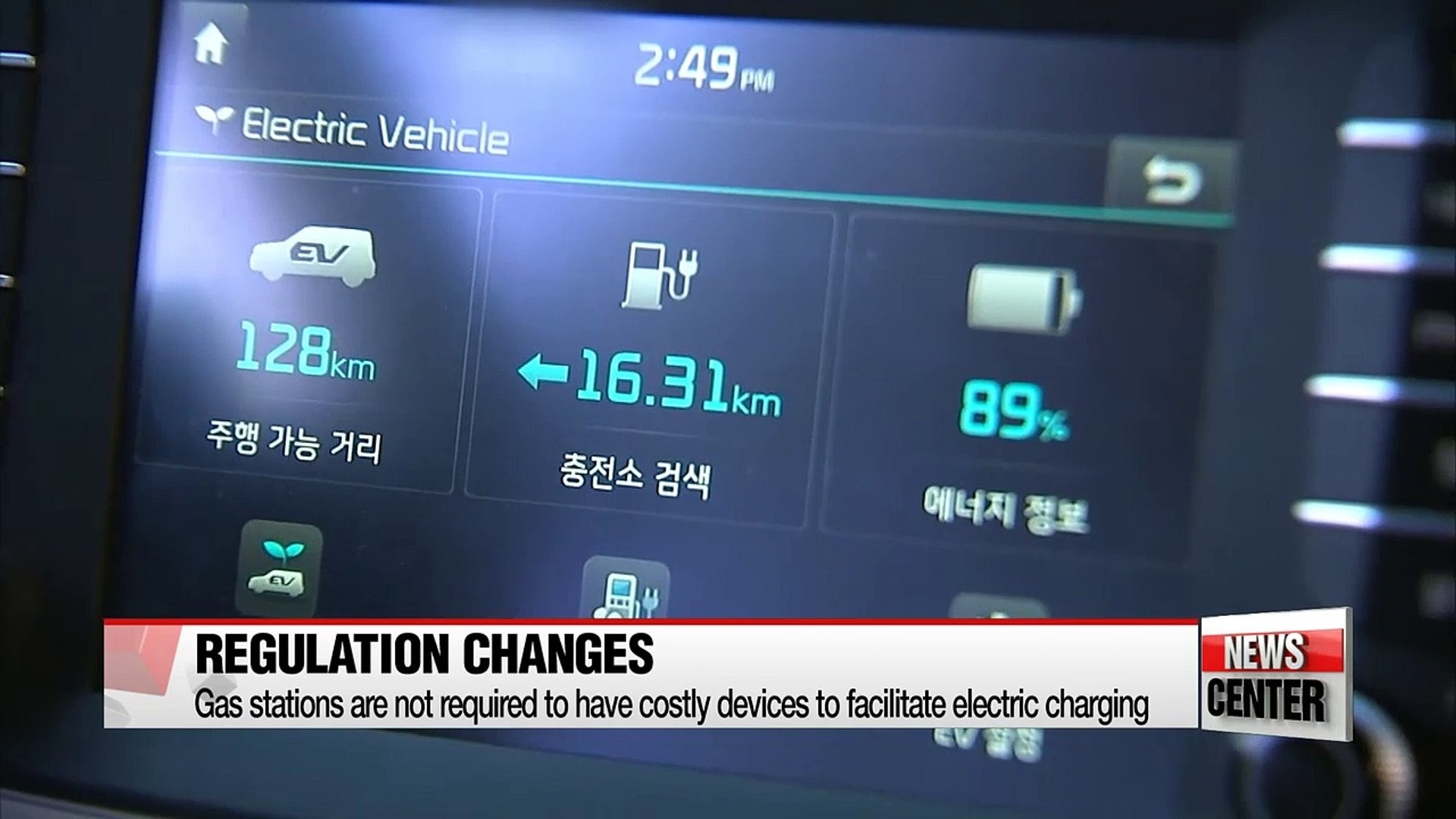 Less regulations for installing charging stations at gas stations