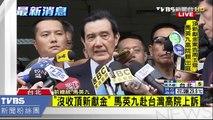 「沒收頂新獻金」 馬英九赴台灣高院上訴