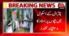 School teacher Tortures children in Chitral