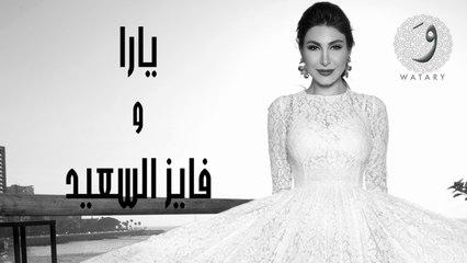 Yara, Fayez Al Saiid - Geli Habibi - Official Lyrics Video