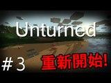 SS玩Unturned: Pt 3『重新開始!』