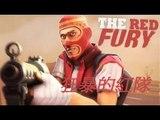 TF2動畫 - 狂暴的紅隊 the red fury (中文字幕)
