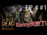 Sonic玩The Walking Dead Season 2 Episode 4: Pt 1『Kenny失控了!』