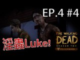 Sonic玩The Walking Dead Season 2 Episode 4: Pt 4『淫蟲Luke!』