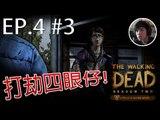Sonic玩The Walking Dead Season 2 Episode 4: Pt 3『打劫四眼仔!』