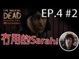 Sonic玩The Walking Dead Season 2 Episode 4: Pt 2『冇用的Sarah!』