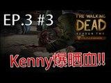 Sonic玩The Walking Dead Season 2 Episode 3: Pt 3『Kenny爆晒血!』