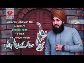 Subhan Allah - Usman Ubaid Qadri