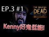 Sonic玩The Walking Dead Season 2 Episode 3: Pt 1『Kenny好鬼低能!』