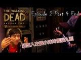 Sonic玩The Walking Dead Season 2 Episode 2: Pt 4 END『我已經進入左個小妹妹個腦入面』