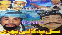 Pashto Comedy TV Drama SAL PAH LALI PORI EP 06 - Ismail Shahid,Saeed Rehman Sheeno - Pushto Film