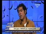 هنا العاصمة   عمر متولي: لم نلتزم بـاسكريبت خلال مسرح مصر و تياترو مصر وهذه إحدى مميزات الفرقة