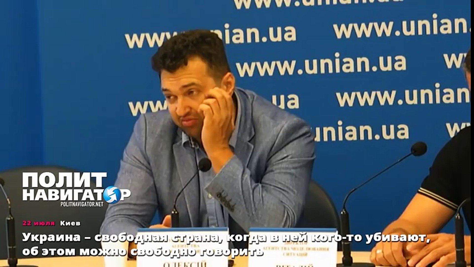 Украина – свободная страна, когда в ней кого-то убивают, об этом можно свободно говорить