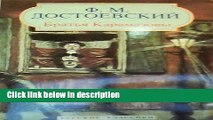 Books The Brothers Karamazov (Classiques Russes) (Russian Edition) Free Online