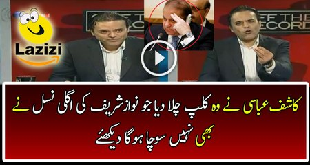 Chech Out How Kashif Abbasi Giving Advice to PM Nawaz Sharif