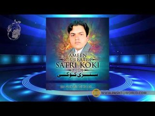 Da Aur Bil Di Ka Di - Ameen Ulfat - Sitri Koki - Volume 717 - Pashto World