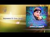 Yadawam Di Dira Derah - Behram Jaan - Volume 475