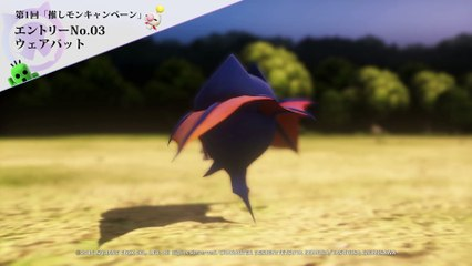 Werebat de World of Final Fantasy