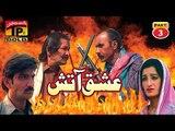 Aishiq Atish Part 3 - Saraiki Film Full Movies - Hits Movies