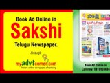 Sakshi Classified Advertisement | Rate Card | Rates Online | Discounted Packages