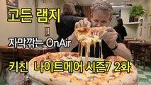 고든 램지 키친 나이트메어 시즌7 2화 한글자막 Kitchen Nightmares US Season 7 EP 02 HD